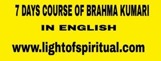 BRAHMA KUMARI SEVEN DAYS COURSE IN ENGLISH